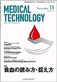 MEDICAL TECHNOLOGY(メディカルテクノロジー) 貧血の読み方・捉え方 2018年11月号 46巻11号[雑誌](MT)