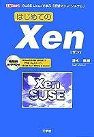 はじめてのXen―SUSE Linuxで学ぶ「仮想マシン・システム」 (I・O BOOKS)