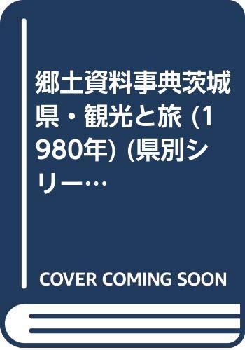 郷土資料事典茨城県・観光と旅 (1980年) (県別シリーズ〈10〉)