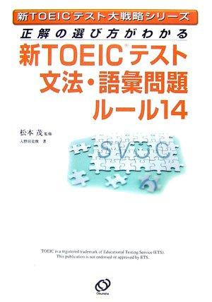 正解の選び方がわかる新TOEICテスト文法・語彙問題ルール14 (新TOEICテスト大戦略シリーズ)の詳細を見る