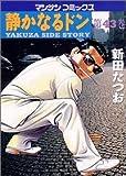 静かなるドン―Yakuza side story (第43巻) (マンサンコミックス)