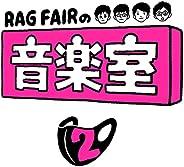 RAG FAIRの音楽室 2 (Live)