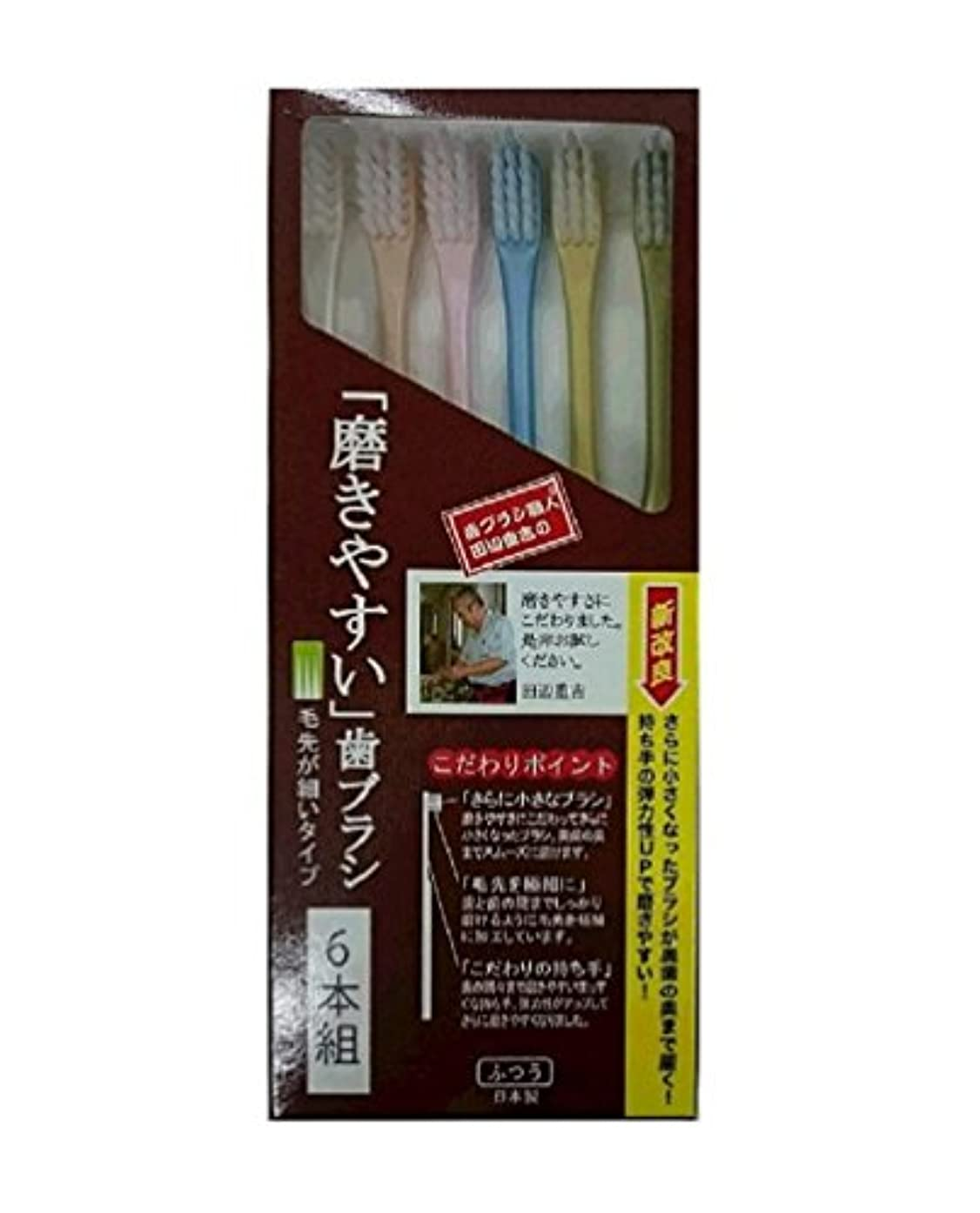 路地科学的中間歯ブラシ職人 田辺重吉考案 磨きやすい歯ブラシ 先細 6本組