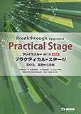 ブレイクスループラクティカル・ステージ英文法 基礎から発展―Breakthrough Upgraded Pra 画像