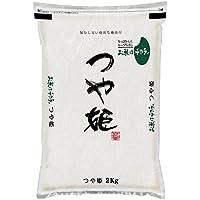 米 白米 特別栽培米 特Aランク つや姫 10kg (2kg×5袋) 山形県産 平成29年度産