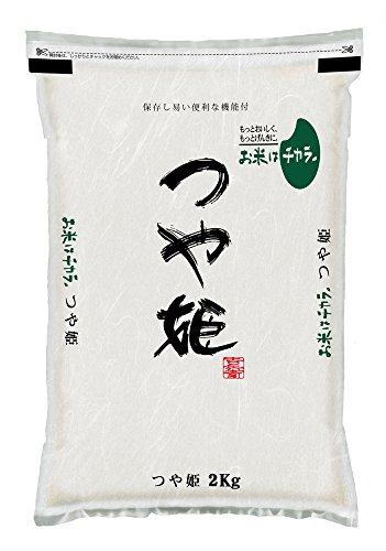 米 白米 特別栽培米 特A評価 つや姫 2kg 山形県産 令和元年産(2019年)