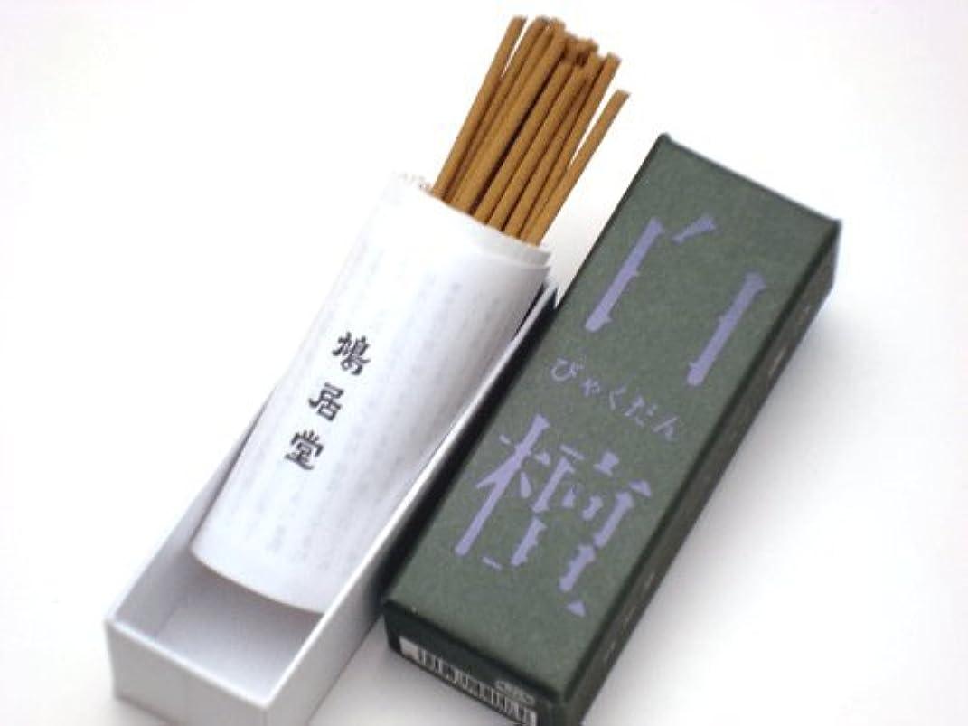 系譜説明する安西鳩居堂【香木の香り 白檀】 お香 スティック