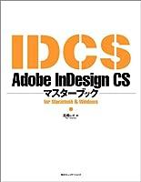Adobe InDesign CSマスターブック―for Macintosh & Windows