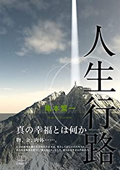 人生行路 (22世紀アート) by [亀本 繁一]