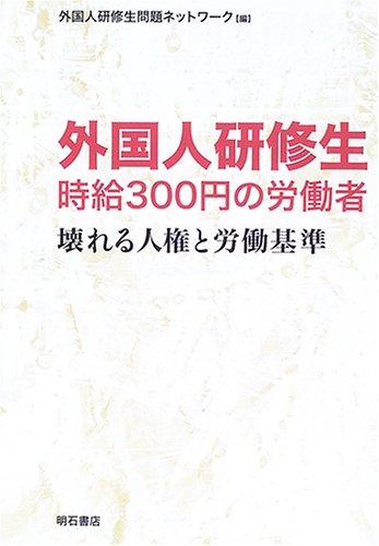 外国人研修生 時給300円の労働者の詳細を見る