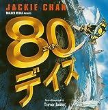 80デイズ オリジナル・サウンドトラック(CCCD) ユーチューブ 音楽 試聴