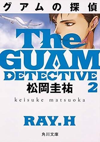 グアムの探偵 ライトノベル 1-2巻セット