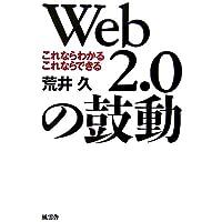 Web2.0の鼓動―これならわかるこれならできる
