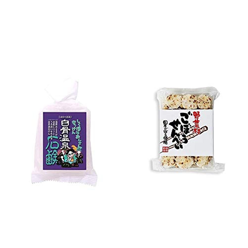 [2点セット] 信州 白骨温泉石鹸(80g)?ごぼうせんべい(75g)