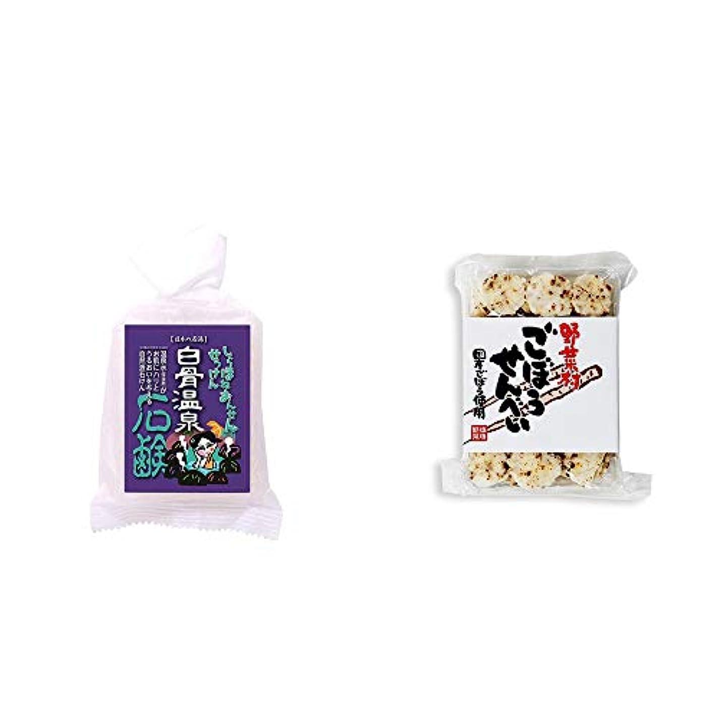 子供っぽい効果的コテージ[2点セット] 信州 白骨温泉石鹸(80g)?ごぼうせんべい(75g)