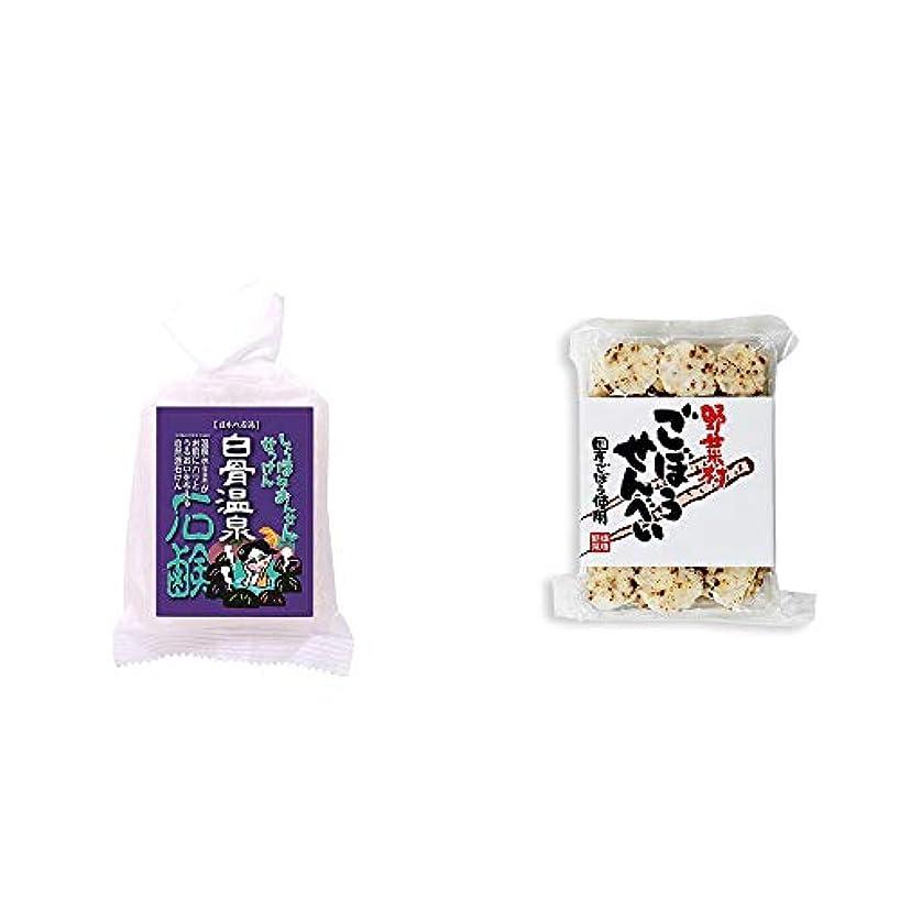 医薬無礼に海里[2点セット] 信州 白骨温泉石鹸(80g)?ごぼうせんべい(75g)