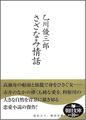 さざなみ情話 (朝日文庫 (お56-1))の詳細を見る