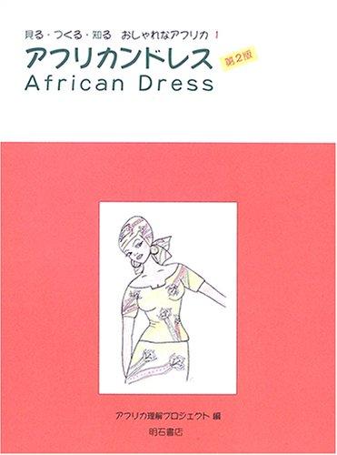 アフリカンドレス【第2版】 (見る・つくる・知る おしゃれなアフリカ)