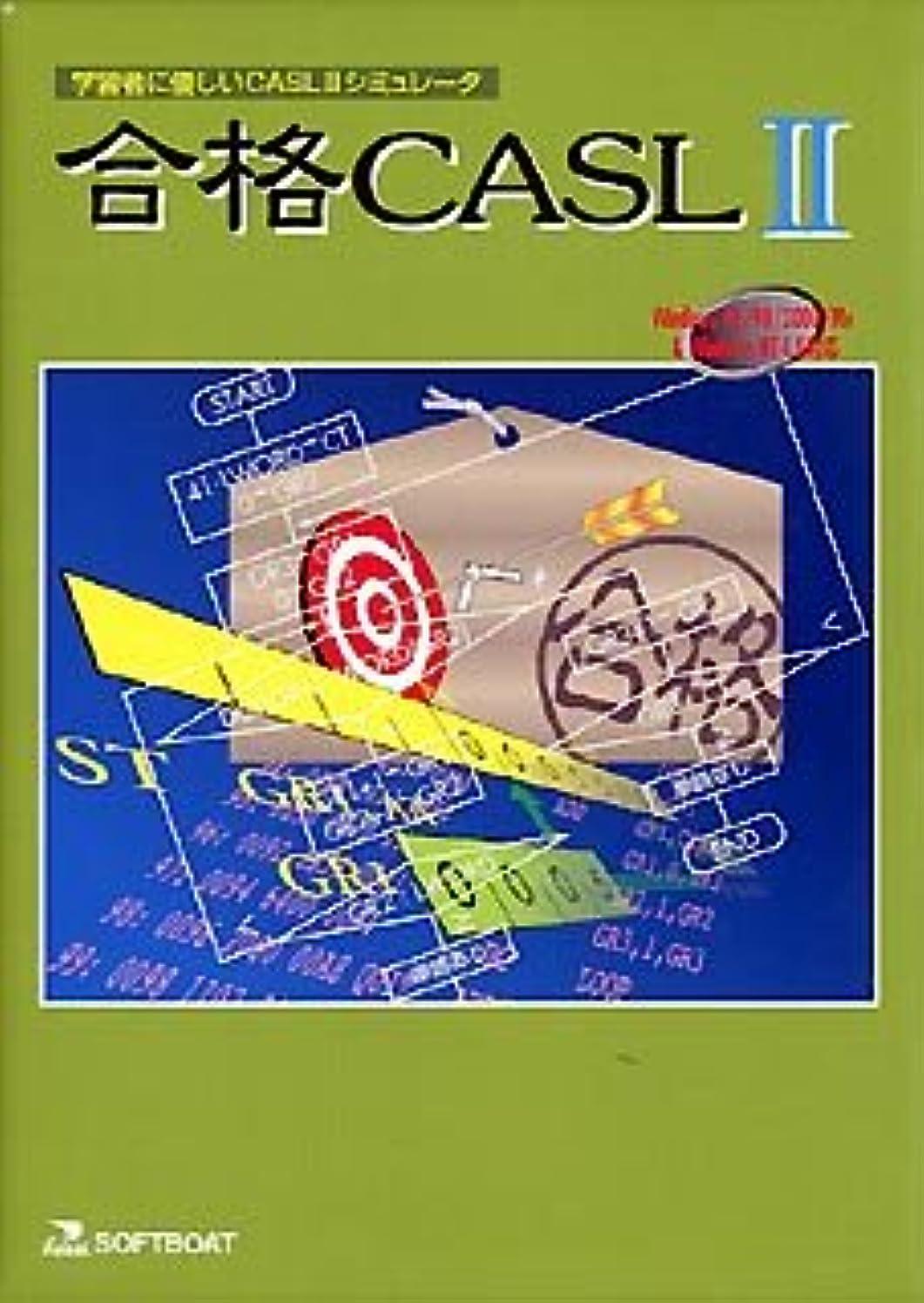 クリック個性ブラウズ合格CASL 2 1.2 アカデミック
