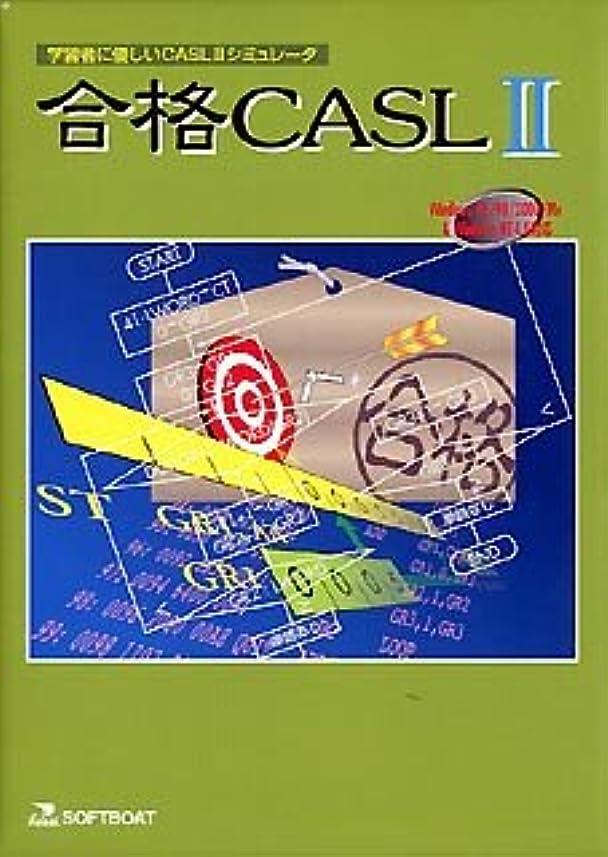 三角ファイアルシャイ合格CASL 2 1.2