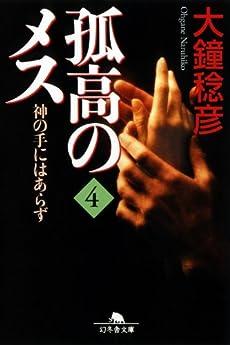 孤高のメス―神の手にはあらず〈第4巻〉 (幻冬舎文庫)