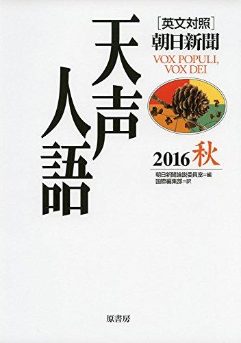 英文対照 天声人語2016秋Vol.186