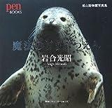 魔法のどうぶつえん 旭山動物園写真集 (Pen BOOKS) 画像
