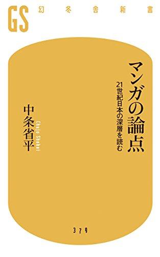 マンガの論点 21世紀の日本の深層を読む