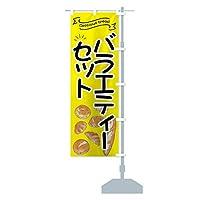 バラエティーパンセット のぼり旗 サイズ選べます(コンパクト45x150cm 右チチ)