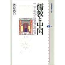 儒教と中国 「二千年の正統思想」の起源 (講談社選書メチエ)
