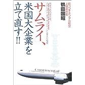 「サムライ」、米国大企業を立て直す!!―倒産寸前の会社を、「エアライン・オブ・ザ・イヤー(2004 OAG Airline of the Year Awards)」に変えた秘密