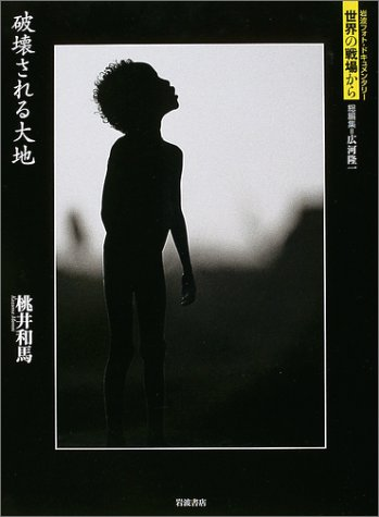 破壊される大地 (岩波フォト・ドキュメンタリー世界の戦場から)
