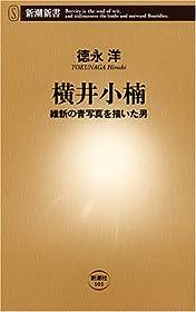 横井小楠―維新の青写真を描いた男 (新潮新書)