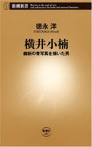 横井小楠―維新の青写真を描いた男 (新潮新書)の詳細を見る