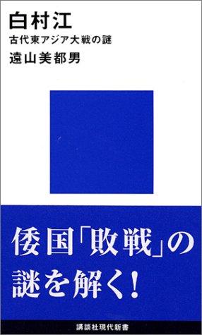 白村江 (講談社現代新書)の詳細を見る