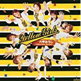 六甲おろし~Yellow Girls Version~