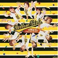 六甲おろし~Yellow Girls Version~