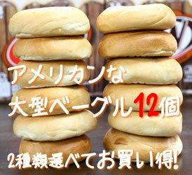 バラエティベーグル 12個セット (プレーン、チーズ) コストコベーカリー