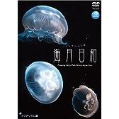 海月日和 アクアリウム編 [DVD]