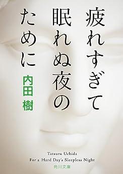 [内田 樹]の疲れすぎて眠れぬ夜のために (角川文庫)