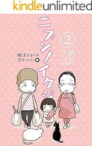 ニブンノイクジ(2) 娘はショートスリーパー編 (コルク)