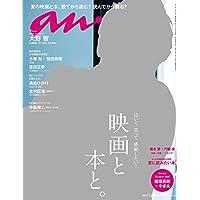 anan (アンアン)2017/07/05[映画と本と。]