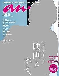 anan (アンアン)2017 07 05[映画と本と。]
