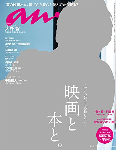anan (アンアン)2017/07/05[映・・・
