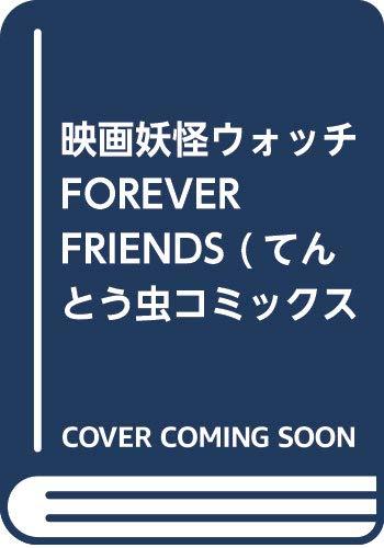 映画妖怪ウォッチ FOREVER FRIENDS (てんとう...