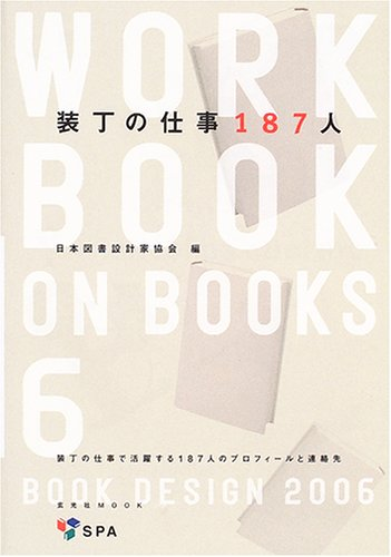 装丁の仕事187人—Book design 2006 (玄光社MOOK—Workbook on books)