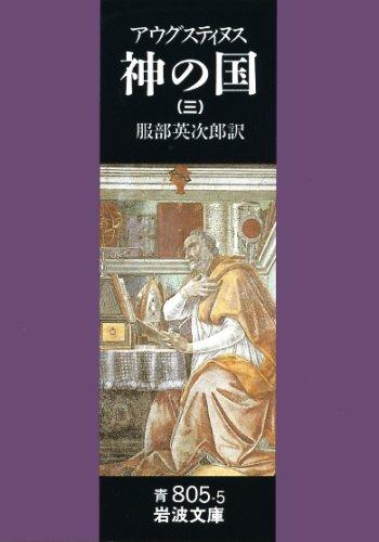 神の国 3 (岩波文庫 青 805-5)の詳細を見る