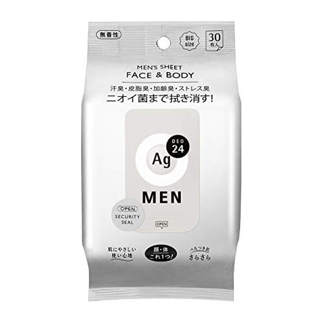 男らしい活気づくクラックポットエージー24メン メンズシート フェイス&ボディ(無香性)30枚