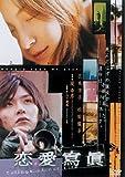 恋愛寫眞 Collage of Our Life [DVD] 画像