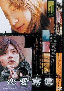 恋愛寫眞 Collage of Our Life [DVD]の詳細を見る